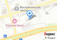 Компания «Агропромсервис» на карте