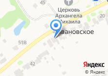Компания «В Ивановском» на карте