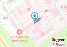 Компания «Областная клиническая больница» на карте