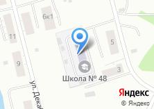Компания «Основная общеобразовательная школа №48» на карте