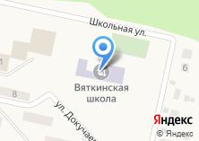 Компания «Вяткинская средняя общеобразовательная школа» на карте