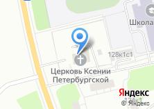 Компания «Храм Святой блаженной Ксении Петербургской» на карте