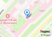 Компания «Первая городская клиническая больница им. Е.Е. Волосевич» на карте