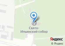 Компания «Свято-Ильинский кафедральный собор» на карте