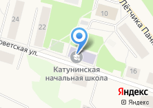 Компания «Катунинская начальная общеобразовательная школа» на карте