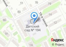 Компания «Детский сад №194» на карте