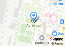Компания «Автокран» на карте