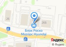 Компания «Блок Роско Nissan» на карте