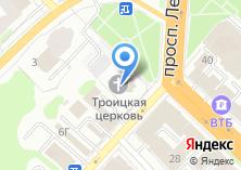 Компания «Храм Пресвятой Троицы» на карте