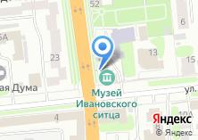 Компания «Музей ивановского ситца» на карте