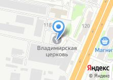 Компания «Храм Владимирской иконы Божией Матери» на карте
