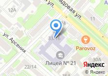 Компания «Лицей №21» на карте