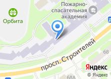 Компания «Институт государственной противопожарной службы МЧС России» на карте