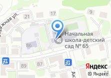 Компания «Средняя общеобразовательная школа №65» на карте