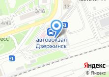 Компания «Автовокзал г. Дзержинска» на карте