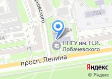 Компания «ННГУ Нижегородский государственный университет им. Н.И. Лобачевского» на карте