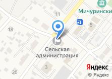 Компания «Администрация Мичуринского сельсовета» на карте