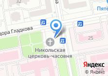 Компания «Храм-часовня во имя Николая Чудотворца» на карте