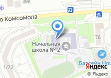 Компания «Начальная общеобразовательная школа №2» на карте
