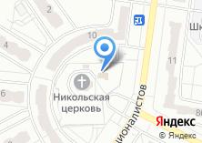 Компания «Приход православной церкви Святителя Николая Чудотворца г. Новочебоксарск» на карте