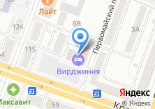 Компания «Гостиница  Вирджиния» на карте