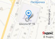 Компания «Основная общеобразовательная школа №16» на карте