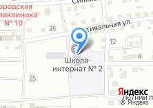 Компания «Общеобразовательная школа-интернат №2» на карте