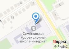 Компания «Семеновская специальная (коррекционная) общеобразовательная школа-интернат» на карте