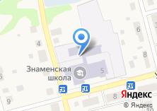 Компания «Знаменская средняя общеобразовательная школа» на карте