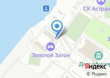 Компания «Золотой Затон» на карте