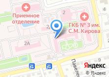 Компания «Городская клиническая больница №3 им. С.М. Кирова» на карте
