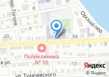 Компания «Средняя общеобразовательная школа №20» на карте