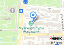 Компания «Музей культуры Астрахани» на карте