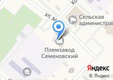 Компания «Семёновский» на карте