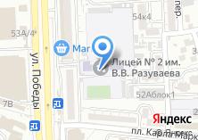 Компания «Лицей №2 им. В.В. Разуваева» на карте