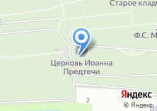 Компания «Церковь Иоанна Предтечи» на карте