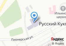 Компания «Русскокукморская средняя общеобразовательная школа» на карте
