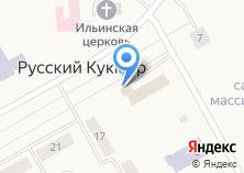 Компания «Почтовое отделение д. Русский Кукмор» на карте