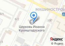 Компания «Храм Святого праведного Ионна Кронштадтского» на карте