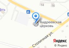 Компания «Храм Андрея Первозванного» на карте