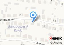 Компания «Строящийся коттеджный поселок по ул. Сиреневая (Загородный клуб)» на карте