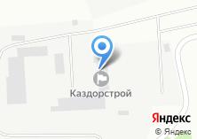 Компания «Каздорстрой» на карте