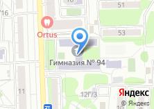 Компания «Гимназия №94» на карте