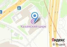 Компания «Казанский государственный цирк» на карте