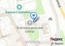Компания «Фонд реставрации Благовещенского собора Казанского Кремля» на карте