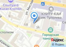 Компания «Министерство образования и науки Республики Татарстан» на карте