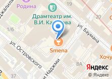 Компания «Союз коммунальных предприятий Республики Татарстан» на карте