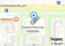 Компания «Храм священномученика Кирилла» на карте