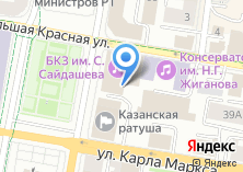 Компания «Большой концертный зал им. С. Сайдашева» на карте