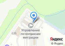 Компания «Управление Федеральной миграционной службы России по Республике Татарстан» на карте